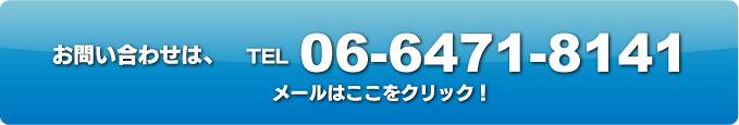 お問い合わせは TEL06-6471-8141 メールはここをクリック